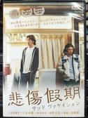 挖寶二手片-P09-013-正版DVD-日片【悲傷假期】-淺野忠信 小田切讓 宮崎葵(直購價)