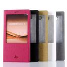 ViLi DMX 華為 HUAWEI Mate 8 簡約時尚智慧休眠側翻手機保護皮套 皮質編織紋 磁吸視窗 側立內TPU軟殼