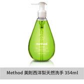【Method 美則】西洋梨天然洗手乳354ml