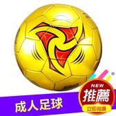 新年大促足球 成人小學生兒童足球4號耐磨訓練5號真皮腳感軟皮PU比賽冠合 森活雜貨