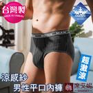 男性三角褲 涼感超薄吸濕排汗 冰絲男內褲 台灣製造 M-L-XL-2XL no.9186 (灰色)-席艾妮SHIANEY