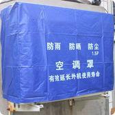 空調罩外機罩套通用開機不取空調外機罩防雨防曬加厚掛機七夕節下殺89折