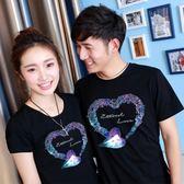 情侶裝 新款韓版半袖上衣寬鬆情侶短袖純棉t恤春裝LJ10149『科炫3C』