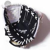 棒球手套9寸 10寸 11寸 壘球手套 兒童少年青年成人訓練投手全款 交換禮物