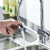 防濺頭水龍頭出水嘴節水器起泡器廚房家用花灑噴霧頭增壓過濾器嘴 js4220『科炫3C』