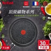 法國特福Tefal 頂級礦物系列30CM不沾平底鍋