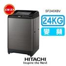 HITACHI 日立 24公斤 變頻 洗衣機 SF-240XBV SS星空銀 / CH香檳金 公司貨