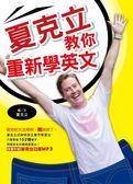 (二手書)夏氏英語學習法:夏克立教你重新學英文