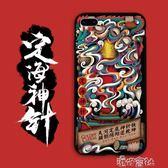 創意蘋果iphone6splus手機殼8套浮雕防摔全包邊7p 港仔會社