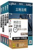 107年地政士[專業科目]套書(三民上榜生推薦)