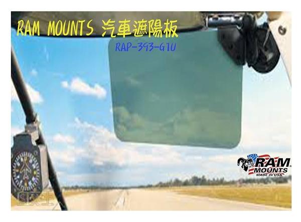 【尋寶趣】RAM MOUNTS 汽車遮陽板(深綠色50%透明) RAM車架 高強度複合材質 RAP-393-G1U