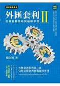 外匯套利II:套利實戰策略與風險掌控