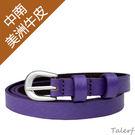 TALERF細版百搭流行皮帶(紫色/共7色)-女 /真皮 牛皮/台灣製造