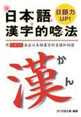 (二手書)日本語漢字的唸法