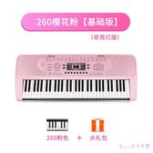 電子琴 多功能兒童電子琴初學者入門女孩61鋼琴鍵成人專業家LB4820【Rose中大尺碼】