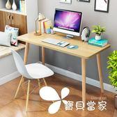 電腦桌 北歐電腦桌臺式桌家用簡易雙人桌學習桌寫字臺臥室書桌辦公桌子