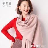 秋冬款純色披肩圍巾ins潮圍脖女式韓版加厚加大 米希美衣