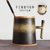 【中秋好康下殺】馬克杯創意復古馬克杯杯子陶瓷咖啡杯日式帶蓋勺大容量喝水茶杯