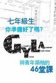 (二手書)七年級生你準備好了嗎?GYLA與青年領袖的46堂課