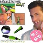 男士多功能修剪器 電動毛髮修整器