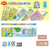 【利百代】CB-142  可愛家族塗頭鉛筆(12支/打/12打/籮 )