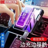 車載手機無線充電器汽車支架蘋果8Xs出風口抖音多功能通用導航架『小淇嚴選』