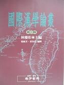 【書寶二手書T1/大學文學_J3B】國際漢學論叢:第三輯_林慶彰