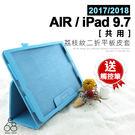 荔枝紋 二折皮套 iPad 9.7 五代...