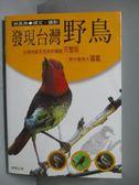 【書寶二手書T2/動植物_KCS】發現台灣野鳥_林英典