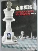【書寶二手書T6/大學商學_ZHM】企業概論3/e_林建煌