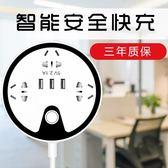 usb插座多功能插座面板多孔家用智能創意插板帶線usb長線插排插線板可愛 台北日光