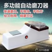 砂輪電動磨刀器家用多功能磨刀石磨菜剪刀廚房電動小型磨刀神器 ciyo 黛雅
