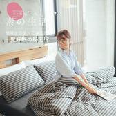 MiNiS 無印風簡單生活學 雙人床包被套四件組 天竺棉極佳膚觸 色織紗條紋限定款