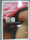 【書寶二手書T6/兩性關係_GOU】臣服_東妮‧班特莉