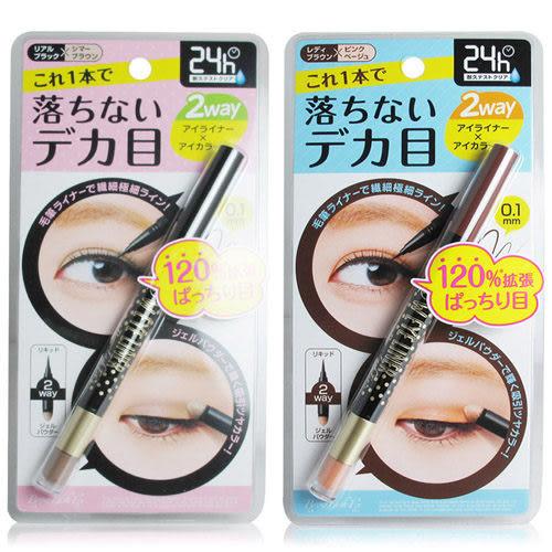 BCL EX亮眼2合1眼影眼線液筆 30g (2色)【櫻桃飾品】【23258】