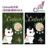 寵物家族-CatFeet松木砂(原味/活性碳/綠茶)40LB