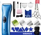 家用充電式靜音電動理髮器DL12450『伊人雅舍』
