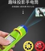 兒童早教投影儀手電筒圖案迷你發光投影燈小孩寶寶睡前故事玩具 【雙十一狂歡】