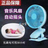 夾式usb風扇 兒童usb風扇寶寶推車可充電夾式床頭寢室小電扇搖頭不傷手 珍妮寶貝