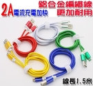 2A鋁合金快速充電傳輸線 iphone SE A9 Z3+ Z5 ZenFone2 ZE550KL ZD551KL ZE601KL ZE500KL