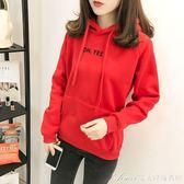 秋冬季新款連帽衛衣女韓版潮學生寬鬆加絨加厚套頭帶帽衫女士外套 艾美時尚衣櫥