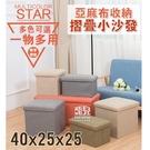 【妃凡】4折出清售完為止 ! 40x25x25 亞麻布 收納 摺疊 小沙發 收納箱 收納小沙發 收納椅