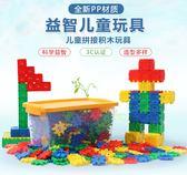 拼裝玩具積木2-3-6歲 兒童益智拼插數字方塊塑料男女孩 萬客居