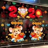 新年壁貼 新年貼紙2020年窗貼鼠年元旦過年裝飾玻璃門貼布置自粘墻貼畫春節【免運】