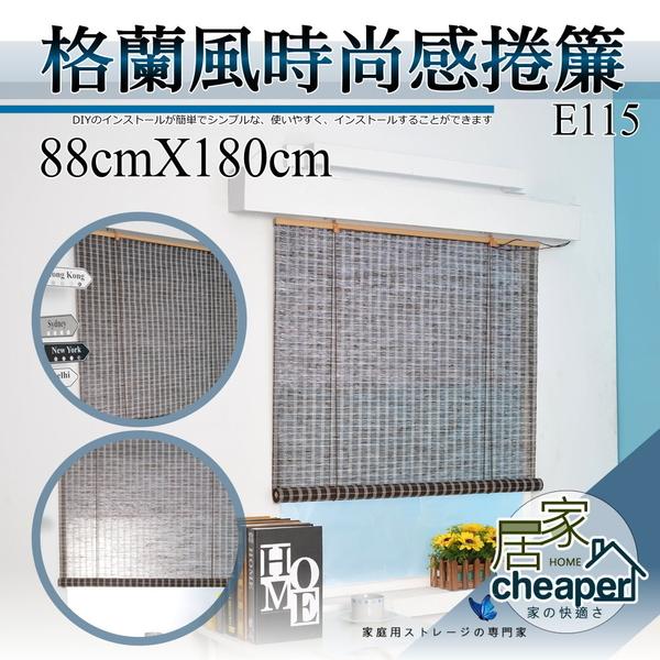 【居家cheaper】格蘭風時尚感捲簾88X180CM(E115)/羅馬簾/窗簾/衣架/收納箱/浴簾