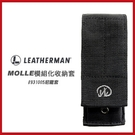 Leatherman模組化尼龍套 #931005 工具鉗收納套 【AH19015】99愛買小舖