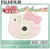 ★kitty超值套餐組合★ Fujifilm instax mini HELLO KITTY 40周年 拍立得相機 恆昶公司貨 保固一年