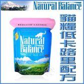【行銷活動8折】*KING WANG*Natural Balance 特級成貓低卡調理配方 貓糧6磅