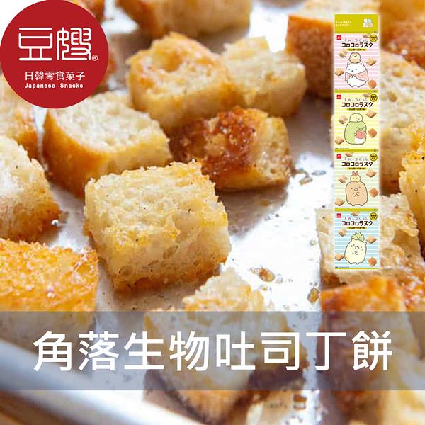 【即期良品】日本零食 優雅食 角落生物四連吐司脆餅(四連)