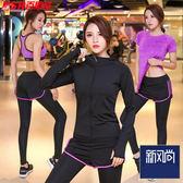 新款瑜伽服寬鬆五件套 運動套裝女健身房跑步韓國速干衣【萬聖節推薦】